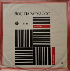 "Лос Парагуайос – албум Исполнения ""Лос Парагуайос"""
