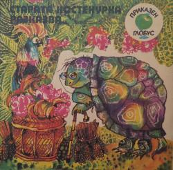 Приказка - Старата костенурка