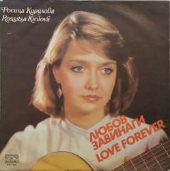 Росица Кирилова (Rossitsa Kirilova) – албум Любов Завинаги (Love Forever)