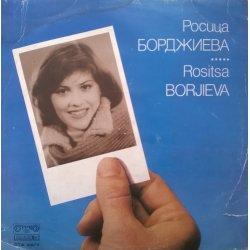 Росица Борджиева (Rossitsa Bordjieva) – албум Росица Борджиева (Rossitsa Bordjieva)