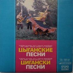 Various – албум Цыганские песни / Цигански песни