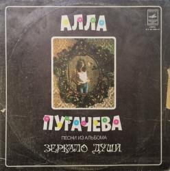 Алла Пугачева – албум Песни Из Альбома Зеркало Души
