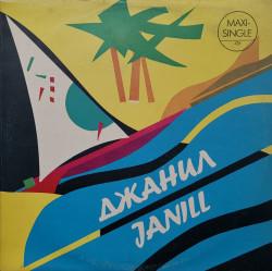 Джанил – сингъл Джанил (Janill)
