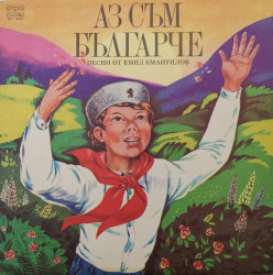 Емил Емануилов – албум Аз Съм Българче - Песни от Емил Емануилов
