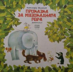 приказка - албум Приказка за музикалната гора