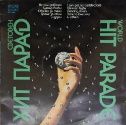 ФСБ – албум Световен Хит Парад (World Hit Parade)