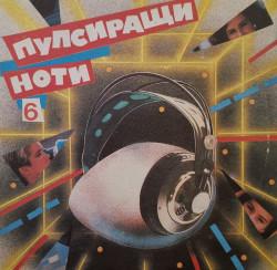 Various – албум Пулсиращи Ноти 6