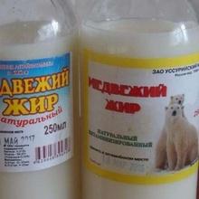 Untura de urs (brun sau polar) - 250ml - in limita stocului disponibil