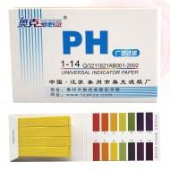 PH-01H benzi de testare nivel pH pentru lichide, 80buc/cutie