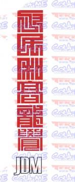 Autocolante Impresso - Japonese JDM