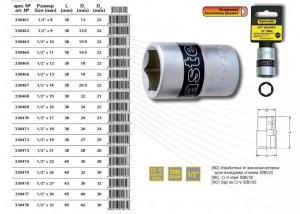 Tubulara 6 pct 1/2х 8mm CR-V Topmaster