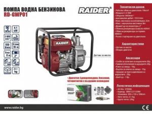"Motopompa pe benzina 5.5 CP x 2"" Raider Power Tools"