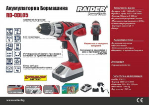 Bormaşină Cu Acumulator RD-CDL05, Raider Power Tools