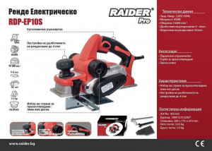 Rindea Electrica RDP-EP10S, Raider Power Tools