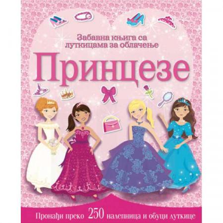 PRINCEZE - Zabavna knjiga sa nalepnicama