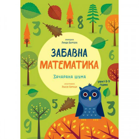 Začarana šuma - ZABAVNA MATEMATIKA
