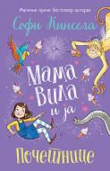 Mama Vila i ja – Početnice