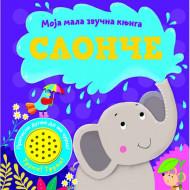 Slonče - Moja mala zvučna knjiga