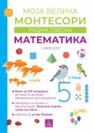 Larousse Moja velika Montesori radna sveska - Matematika