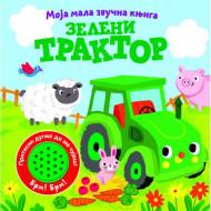 Zeleni traktor - Moja mala zvučna knjiga