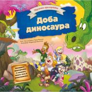 Doba dinosaurusa - Magični prozorčići