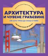 Enciklopedija - ARHITEKTURA I ČUVENE GRAĐEVINE