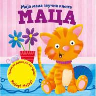 Maca - Moja mala zvučna knjiga