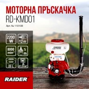 Atomizor cu motor pe benzina 2200W 20L inaltime pulverizare max 11m Raider RD-KMD01