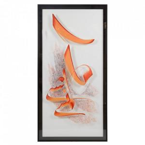 Tablou multicolor din lemn de brad si MDF 62x122 cm Orange Santiago Pons