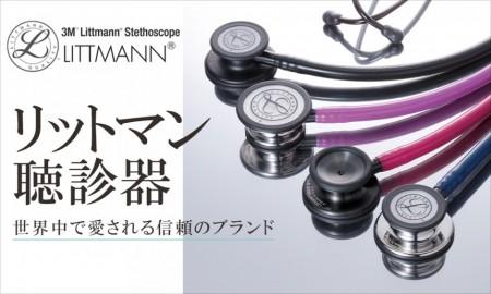 Slika Littmann Clasic 3 stetoskopi