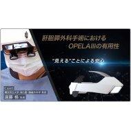 JAPAN OPELA III ウェアラブル手術用照明 OPELAⅢ ウェアラブル手術用照明